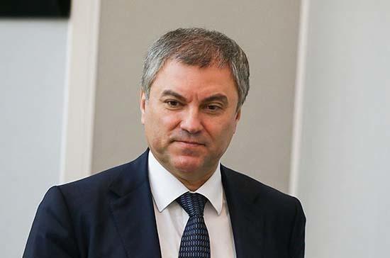 Вячеслав Володин поздравил россиян с Днём знаний