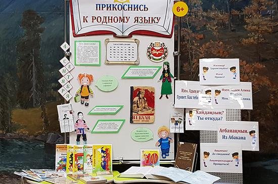 В Хакасии отмечают День национального языка