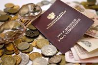 Кабмин поддержал законопроект о возможности получения негосударственных пенсий в 55 и 60 лет