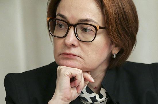 Набиуллина: ЦБ РФ не видит готовности внедрять новую систему добровольных пенсионных накоплений