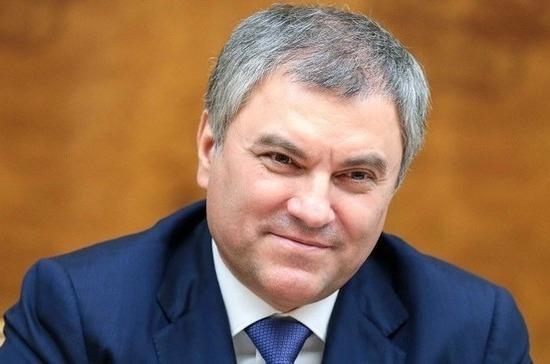 Володин поздравил финансистов с профессиональным праздником