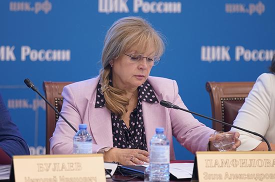 Памфилова: явка на выборах составила 33,75%