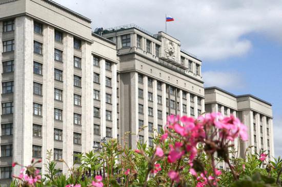 Госдума 10 сентября рассмотрит вопрос о создании комиссии по расследованию иностранного вмешательства в дела РФ