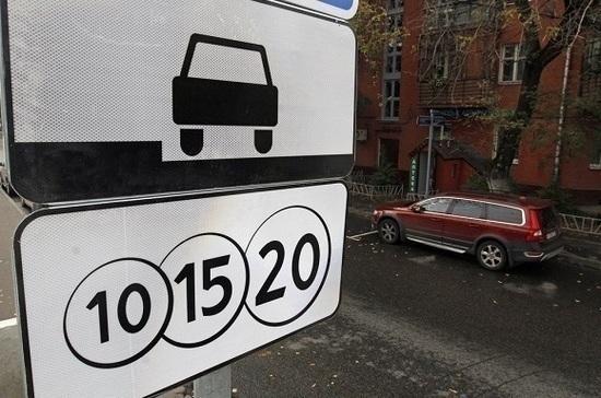 Право определять зоны запрета для платных парковок предложили отдать муниципалам