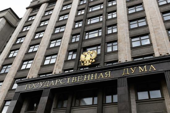 В Госдуме намерены улучшить качество законотворческой работы