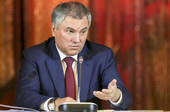 Володин предложил провести слушания по вопросу бюджетной обеспеченности регионов
