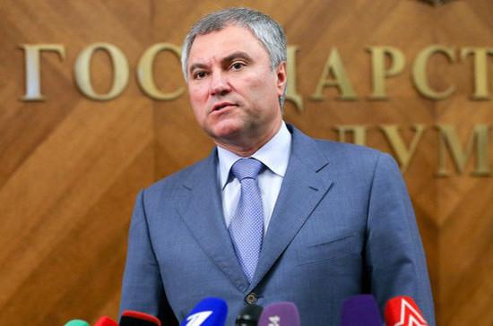 Володин призвал создать условия для инвестиций в дотационных регионах