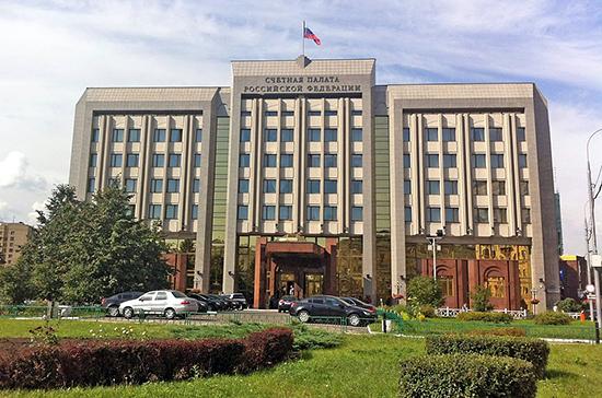 Счётная палата выявила нарушения на 426 млрд рублей при исполнении бюджета за 2018 год