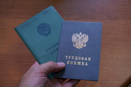 Комитет Госдумы по труду поддержал пакет законопроектов об электронных трудовых книжках