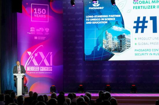 Россия предложила ЮНЕСКО учредить международную премию имени Менделеева