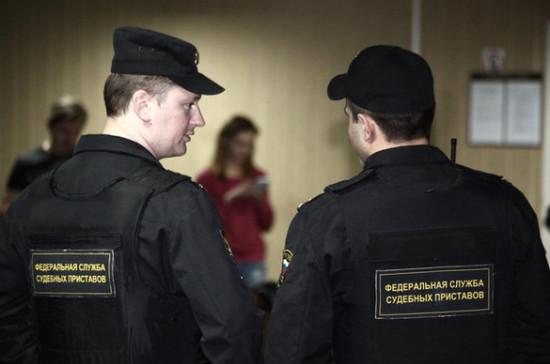 Комитет Госдумы рекомендовал ко второму чтению законопроект о службе судебных приставов