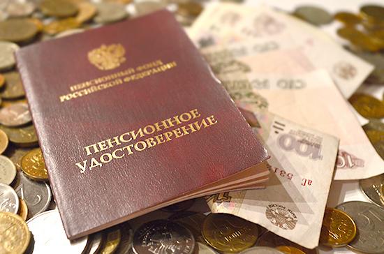 В Пенсионном фонде рассказали, как за три года вырастут пенсии россиян