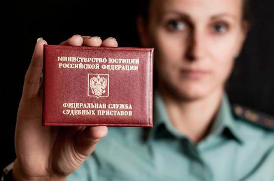 Госдума на текущей неделе рассмотрит законопроект о службе судебных приставов
