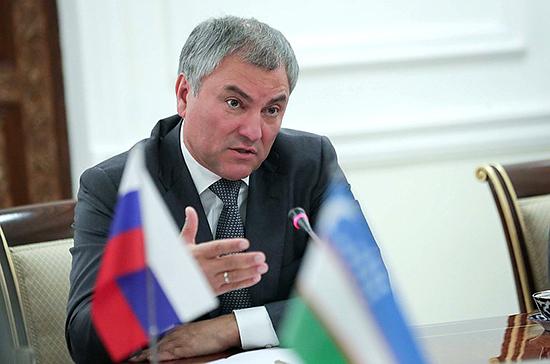 Володин: России и Узбекистану стоит гармонизировать законодательство,чтобы противостоять общим вызовам