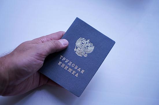 В России намерены ввести электронные трудовые книжки