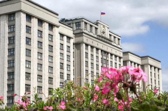 В Госдуме представили новых депутатов
