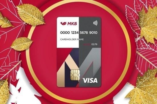 МКБ вернет до 7% баллами за путешествия и покупки в аптеках и ресторанах