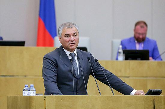 Володин призвал обсудить законопроект о консолидированных группах налогоплательщиков