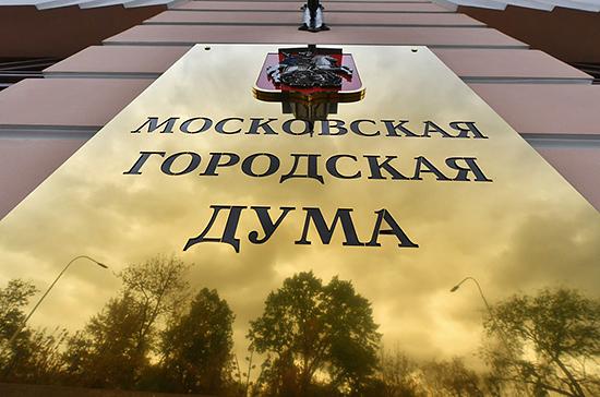 Законопроект о новом регламенте формирования фракций рассмотрят в Мосгордуме