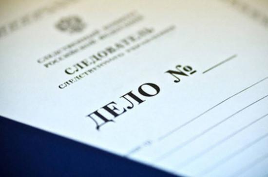 Госдума приняла законопроект о наказании за ложную экспертизу до возбуждения дела