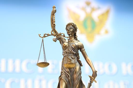 Минюст получит более 600 млн рублей, в том числе на повышение зарплат сотрудникам