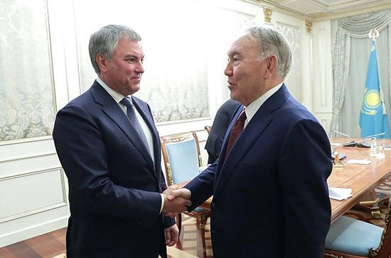 Вячеслав Володин встретился с Нурсултаном Назарбаевым