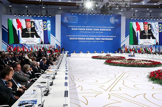 Полный текст заявления по итогам IV Совещания спикеров парламентов стран Евразии