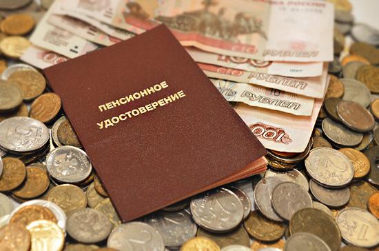 Законопроект о гарантированном пенсионном продукте могут направить в Минтруд в течение недели