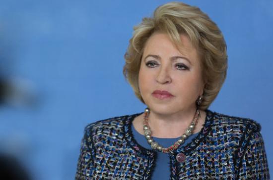 Матвиенко призвала бороться со злонамеренным переписыванием истории