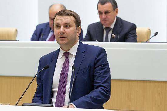 Орешкин пообещал механизмы для сохранения финансовой устойчивости регионов