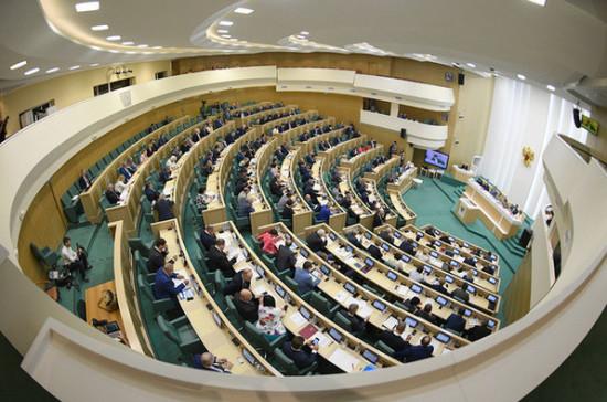 Совет Федерации планирует рассмотреть 583 законопроекта до конца года