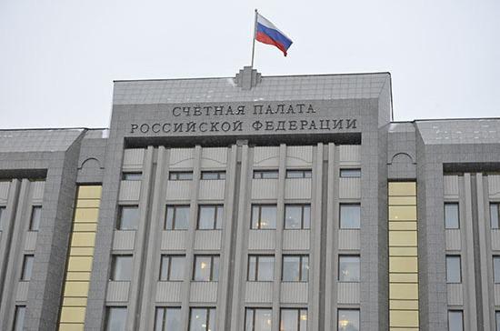Совфед назначил нового зампреда Счётной палаты