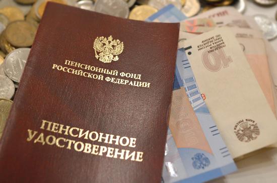 Госдума рассмотрит законопроект о негосударственных пенсиях