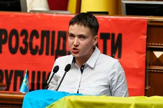 Эксперт: правительство Украины не поддержит инициативу Савченко об отказе от помощи США