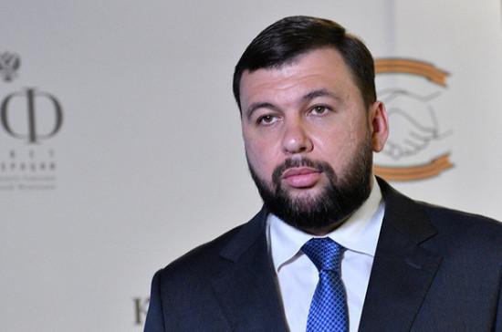 Пушилин отклонил предложение Лукашенко о введении миротворцев в Донбасс
