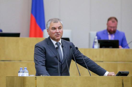 Володин призвал решить проблему с обеспечением жильём детей-сирот