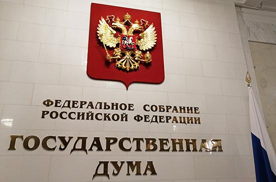 Состав комитетов Госдумы скорректировали