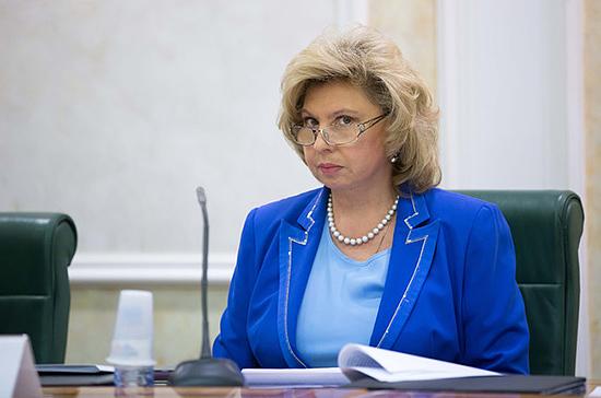 Процедуру доследственной проверки необходимо скорректировать, считает Москалькова