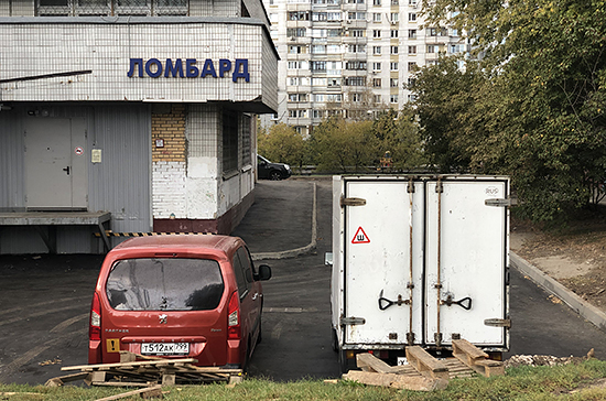 Ломбарды заплатят за внесение в госреестр 1500 рублей