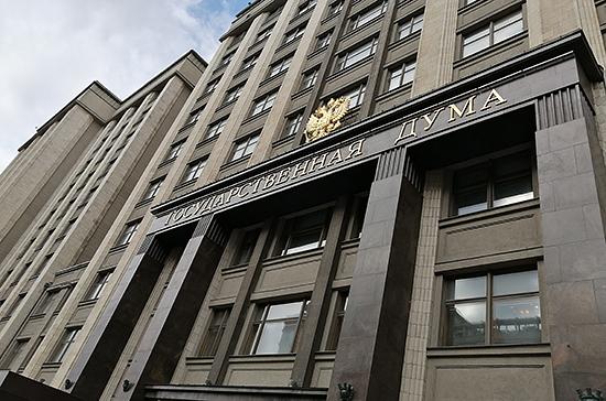 Госдума рассмотрит проект бюджета-2020 в первом чтении 23 октября