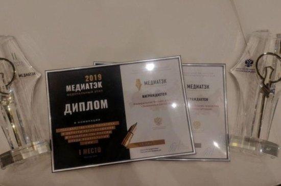 «Экономика сегодня» получила две награды конкурса «МедиаТЭК»