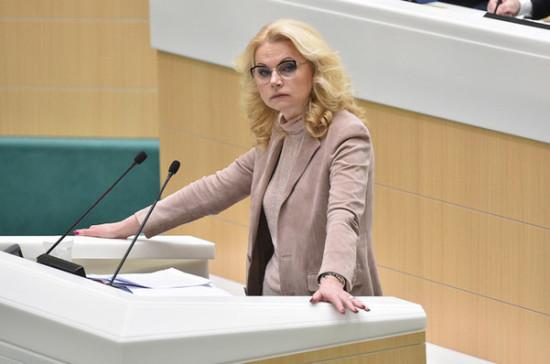 Голикова поручила усовершенствовать применение нулевого налога на прибыль соцорганизаций