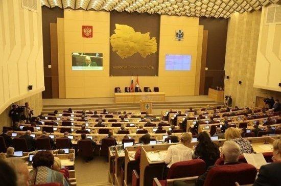 Заксобрание Новосибирской области утвердило изменения в бюджет региона