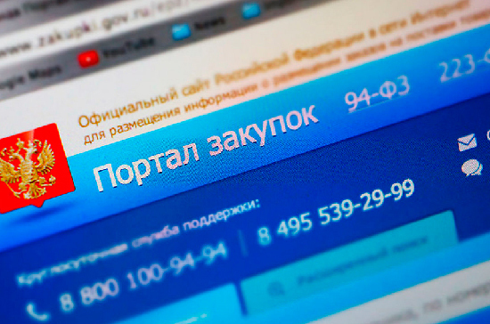 В Госдуму внесли законопроект об изменениях в заключении контрактов в сфере госзакупок
