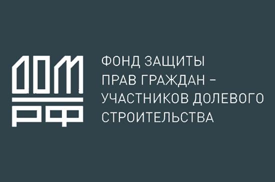 Правила предоставления субсидий Фонду защиты прав граждан скорректировали