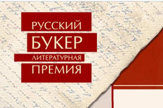 «Русский Букер» учредили 28 лет назад