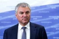 Володин: Госдума готова оперативно подготовить поправки в законодательство о софинансировании инвестпроектов регионов