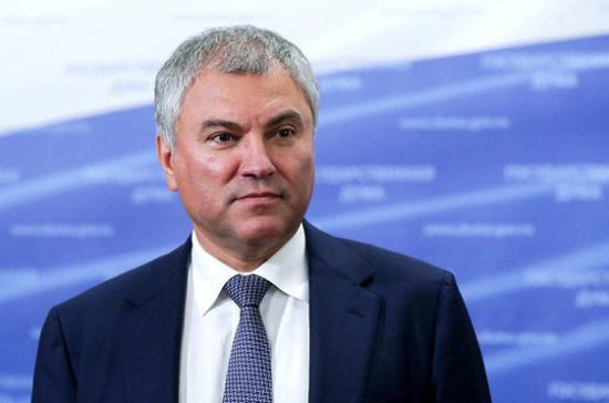Вячеслав Володин примет участие в Третьей Конференции спикеров парламентов по противодействию терроризму