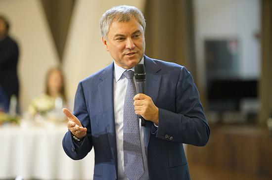Володин предложил обсудить с бизнесом и экспертами законопроект о защите инвестиционной деятельности в РФ