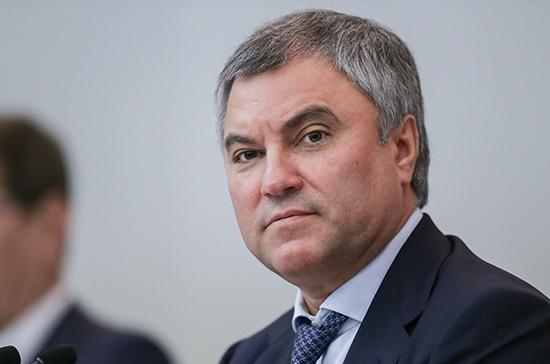 В 2020 году планируется первая встреча спикеров парламентов стран-членов ШОС, сообщил спикер Госдумы
